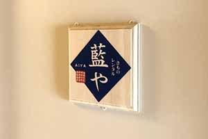 袴レンタルの看板